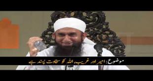 Allah Ne Ameer Aur Ghareeb Kyun Banaye - Maulana Tariq Jameel Bayan 9 October 2018