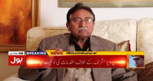 Pervez Musharraf Tells About His Disease