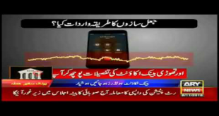 All Bank Account Holders Beware Of Fake Calls