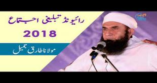 Raiwind Ijtima 2018 - Maulana Tariq Jameel Bayan