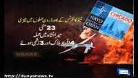 North Waziristan US drone strikes kill 8 in Mir Ali