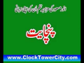 Panchayat by Anwar Masood