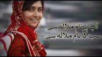Mera Naam Malala hai - New Song