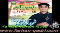 Ya Nabi Karam ki jiye - Farhan Ali Qadri Naat