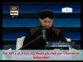Ya Rehmatallil Alameen -- Owais Raza Qadri Naat