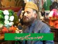 Husno Jamal Shah Ki Hum Guftgo kary - Syed Muhammad Fasih Uddin Soharwardi