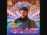Madine Qafale Jate Hain - Hafiz Muhammad Tahir Qadri Naat