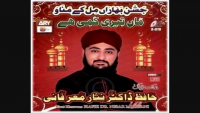 Maslak E Alahazrat - Hafiz Nisar Ahmed Marfani Naat