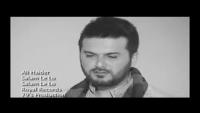 Salam le Lo - Ali Haider Naat