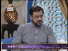 Lab pe Naat -e- Nabi - Amir Liaquat Hussain