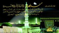 Onu Shehar Madina - Shahbaz Qamar Fareedi Naat