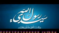 Tere Naam Toon - Farhan Ali Qadri Naat
