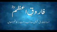 Farooq Azam Radhiyallahu Anhu - Maulana Tariq Jameel Speech
