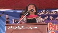 Girl's Speech on Pakistan