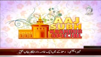 Aaj Subh 16th April 2016
