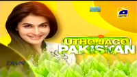 Utho Jago Pakistan 18th April 2018