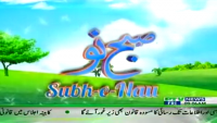 Subh-e-Nou 18th April 2018