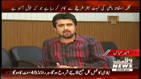 Assignment 22nd April 2014 by Ameer Abbas on Tuesday at Waqt News