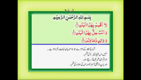Surah Balad (Chapter 90) - Watch Video with Urdu Translation