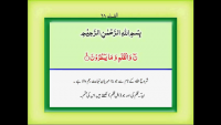 Surah Qalam (Chapter 68) - Watch Video with Urdu Translation