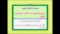 Surah Hadid (Chapter 57) - Watch Video with Urdu Translation