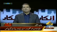 Inkaar 10th July 2014 by Javed Iqbal on Thursday at Capital TV