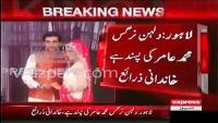 Pakistani Cricketer Mohammad Amir Got Married