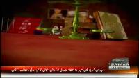 Court Number 5 - 3rd November 2014 by Amina Kabir on Monday at Samaa News TV