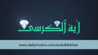 Amazing Miracles Of Ayatul Kursi - Understand Quran Meaning