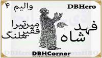 Qul Huwallaah Ho Ahad