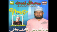 Sarkar-E-Do Aalam