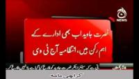 Nusrat Javed Exposed By Aaj Tv.نصرت جاوید کا جھوٹ