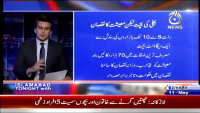Islamabad Tonight 11th May 2015 by Rehman Azhar on Monday at Ajj News TV