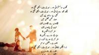 Meri Jaan Achi Lagti Ho