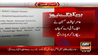 Aamir Liaquat Accepts His Degree From Ashwood University Is Fake