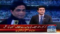 Former Cricketer Rashid Latif Copies MQM Chief Altaf Hussain