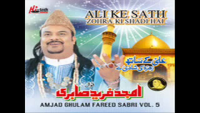 Amjad Sabri Qawwal - Ali Ke Saath Hai Zahra Ki Shadi