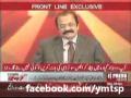 Rana Sanaullah was Slapped By Student