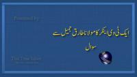 Dekheay TV Anchor Ne Maulana Tariq Jameel Se Kya Sawal Poocha?