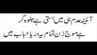 Aina Adam Hi Mein Hasti Hain Jalwa Gar By Khawaja Mir Dard