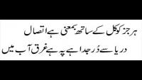 Har Juz Ko Kul Kai Sath Hain Bama'na Ittisaal By Khawaja Mir Dard
