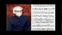 Shikwa Bhi Jafa Ka Kaise Karein By Iqbal Azeem