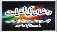 Ramazan Ki Azmat Aur Fazilat By Maulana Tariq Jameel