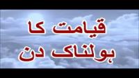 Qayamat Ka Hawalnaak Manzar By Maulana Tariq Jameel
