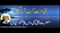 'Qayamat Kab Aayegi' By Maulana Tariq Jameel