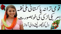Pakistani Milli Naghma USA Girl Beautiful Voice