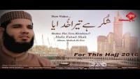 Shukar Hai Tera Khudaya - Makkah Ki Fiza - New Video