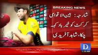 Shahid Afridi Big Announcement After Played A Boom Boom Inning