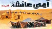 Qaseeda Ammi Ayesha