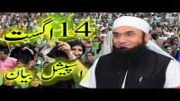 14 August 2017 Special Bayan By Maulana Tariq Jameel